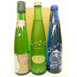 発泡清酒飲み比べ3本ギフトセット(日本酒)